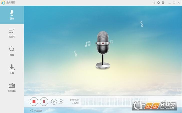 Apowersoft录音精灵 v4.2.0最新版