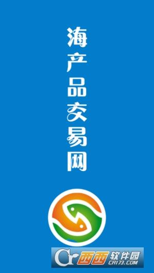 海产品交易网app V1.0安卓版
