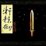 轩辕剑系列完美窗口化工具DxWnd