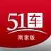 51车商家app