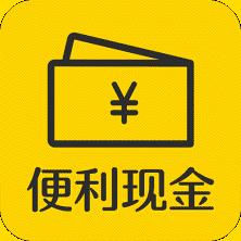 便利现金app