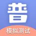 畅言普通话app