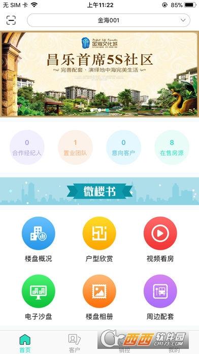 小宝智慧案场苹果版 V3.2