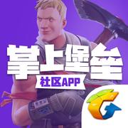 掌上堡垒官方app