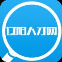 辽阳人才网app