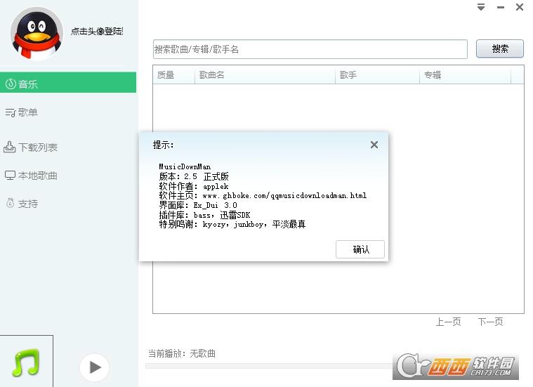 QQ音乐下载器MusicDownlMan v2.5 免费版