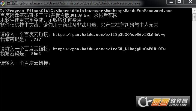 BaiduYunPassword百度网盘密码查找工匠 V1.0绿色版