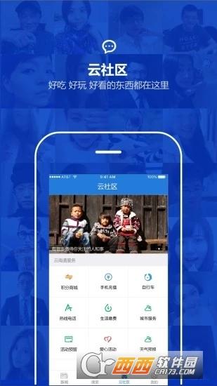 云南通楚雄市APP 2.0.1 官方安卓版