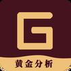 黄金分析app
