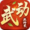 武动乾坤变手游v1.1.5苹果版