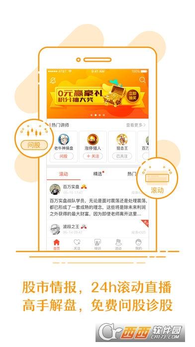 淘牛邦炒股票 v3.1.3 安卓版