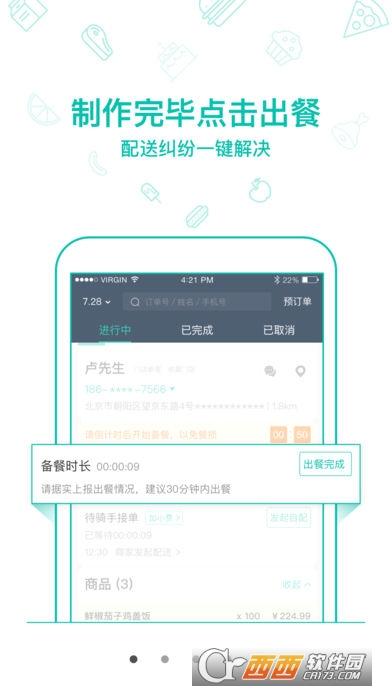 美团外卖商家版ios 4.17.12