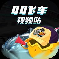 QQ飞车视频站app3.0.1手机客户端