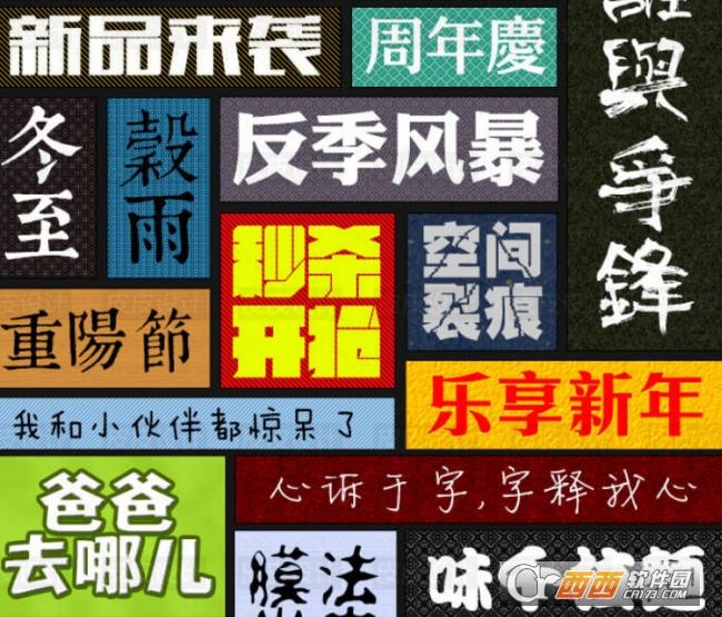 中文字�w大全免�M版