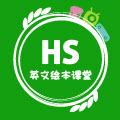 HS英文绘本app