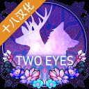 双瞳逻辑绘图Two Eyes Nonogramv2.5 安卓汉化版
