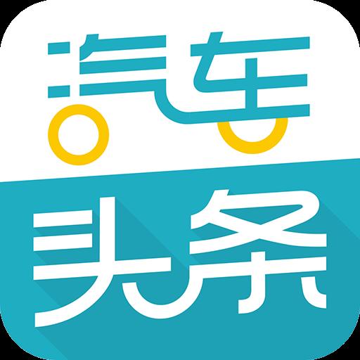 汽车头条appV8.3.6 安卓版