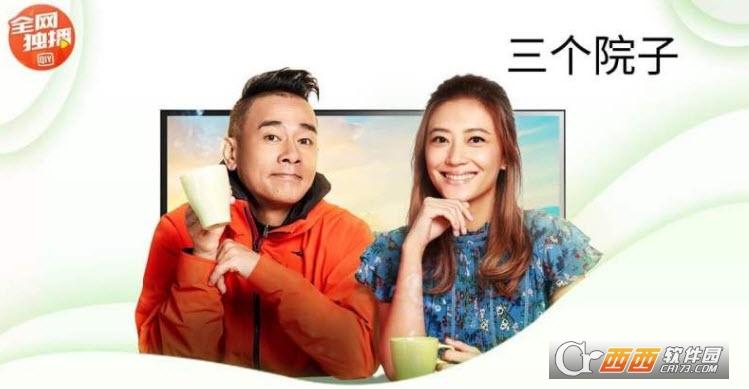 银河奇异果TV破解版appv8.7.3.77855安卓电视版截图3