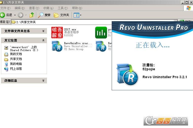 Revo Uninstaller Pro中文破解版 V3.2.1补丁新版可用