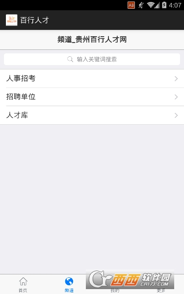 贵州百行人才 v1.0.1 安卓版