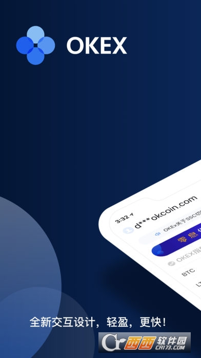 OKEx 交易平台 4.8.2  官方苹果版
