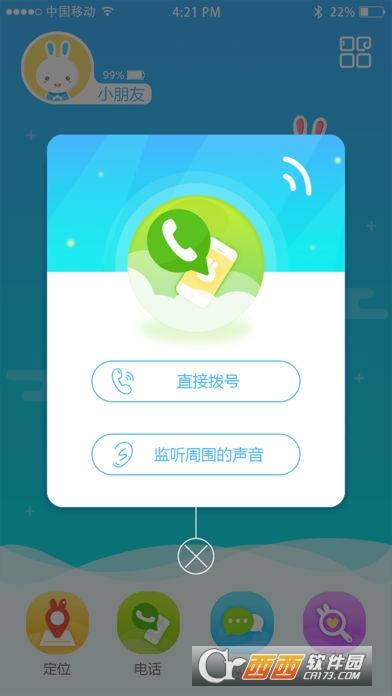 火火兔手表app V1.0.3
