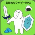 前卫的粪作RPGv1.0.4安卓版