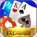 玖玖棋牌v1.9.1安卓版