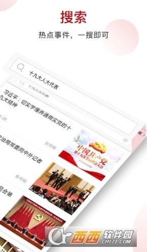川经瞭望app 1.0 安卓版