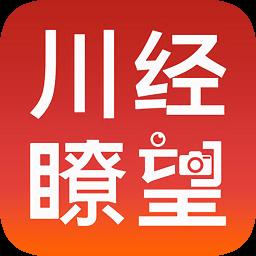 川经瞭望app1.0 安卓版