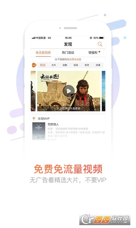 中国联通手机营业厅去广告版 v5.7.2安卓版