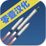 航天模拟器v1.35 汉化版