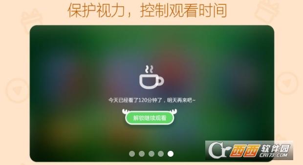 奇异果儿童版v2.0.0 安卓版截图1