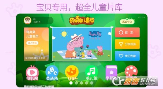 奇异果儿童版v2.0.0 安卓版截图2
