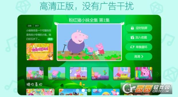奇异果儿童版v2.0.0 安卓版截图3