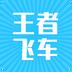 qq飞车手游代练软件