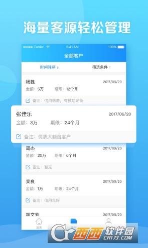 信贷超人 1.1.2安卓最新版