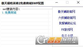 傲天爆枪英雄2免费商城SWF配置 V2.51最新版