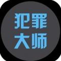犯罪大师手游v1.0IOS版