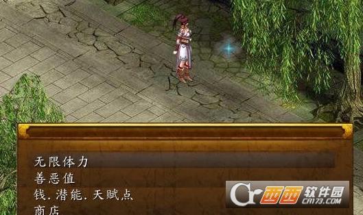 金庸群侠传5内测157修改器 绿色版