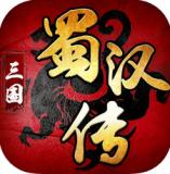 三国蜀汉传iOS版