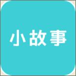 小故事app