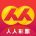 人人彩票appv2.5.8安卓版