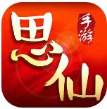 思仙手游v1.0.0.1安卓版