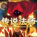 传说法师五项修改器v1.01 peizhaochen版