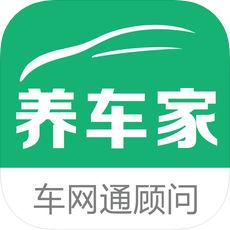 养车家app