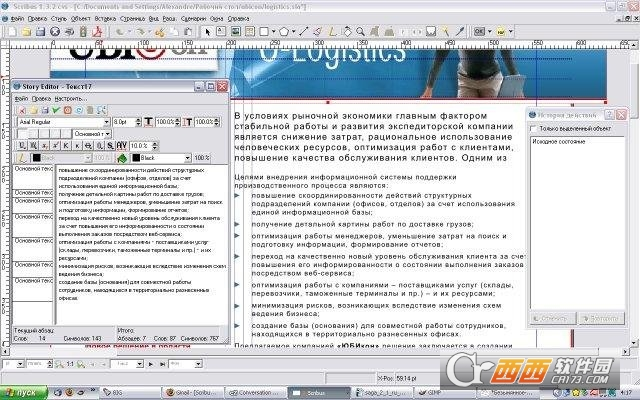 Scribus v1.4.7 官方版
