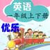 深圳英语1年级优乐点读机app