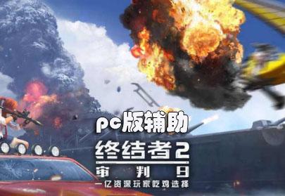 终结者2pc辅助