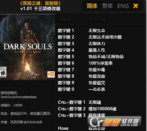 黑暗之魂1重制版无限生命修改器+13 v1.01 3dm版